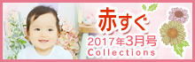 赤すぐcollections