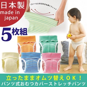 【C4070各色×1、C4074×1】パンツ式おむつカバーのびのびストレッチパンツ【5色セット】