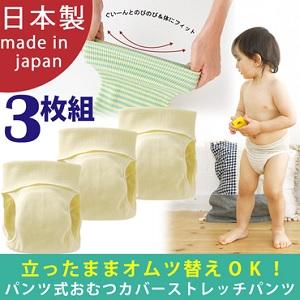 パンツ式おむつカバーのびのびストレッチパンツ【3枚セット】