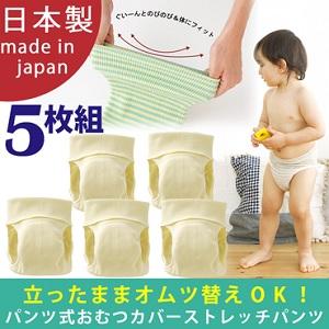パンツ式おむつカバーのびのびストレッチパンツ【5枚セット】